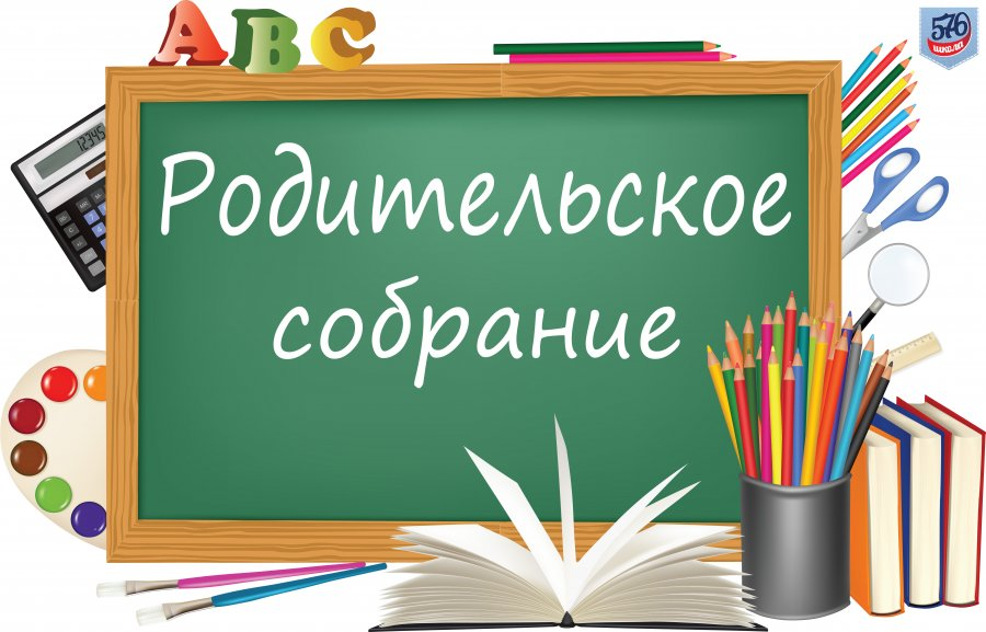 Родительское собрание по выбору ОРКСЭ в школе села Светлое